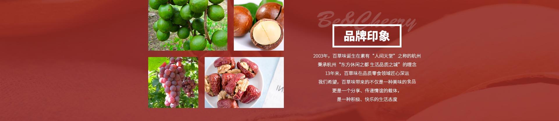 """秉承杭州""""东方休闲之都 生活品质之城""""的理念 13年来,百草味在品质零食领域匠心深运 我们希望,百草味带来的不仅是一种美味的视频 更是一个分享、传递情谊的载体,是一种积极、快乐的生活态度"""